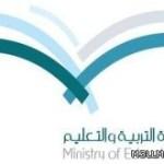 «التربية»: «طالبا القصيم» مشمولين بقرار«التعويض»