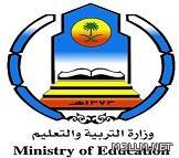 49 صلاحية جديدة لمديري ومديرات مكاتب التربية والتعليم