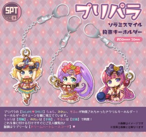 C88_puripara_keyholder_sample