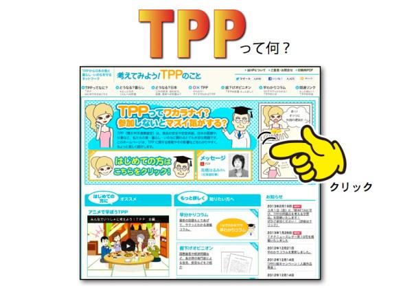 TPP1.001