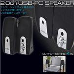 【ブラック】 USB電源PCスピーカー SPK002