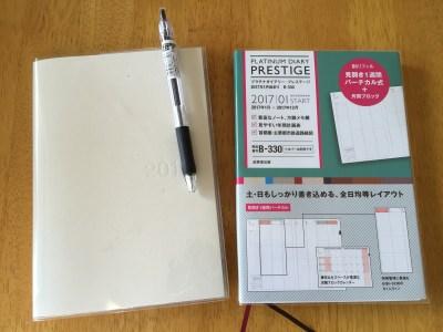2017年手帳を無印からお得な500円スケジュール帳にしました