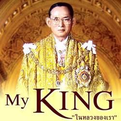 My King ในหลวงของเรา