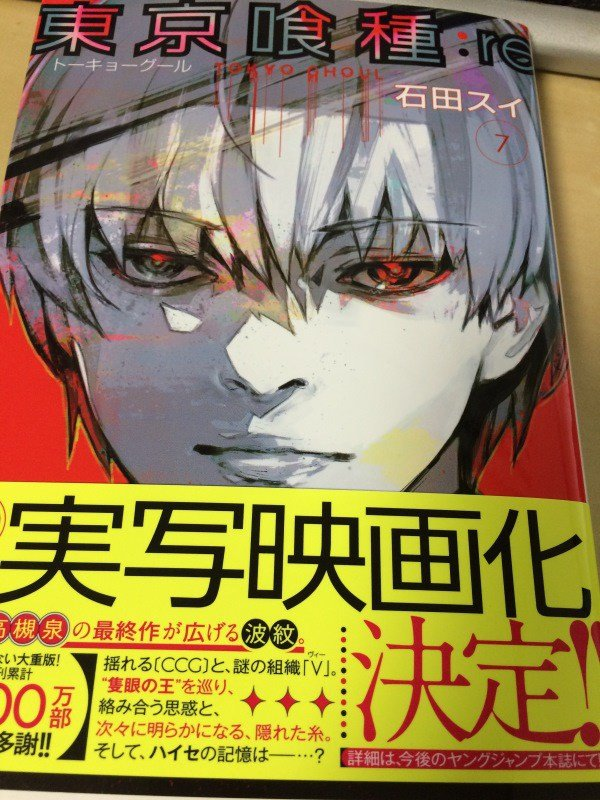 tokyo ghoul re vol 7 live action