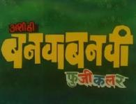 Ashi Hi Banwa Banwi marathi movie Ashi Hi Banwa Banwi Directed by Sachin Starring Sachin, Ashok Saraf, Laxmikant Berde, Sushant Ray, Supriya, Ashwini Bhave, Priya Arun, Nivedita Joshi, Nayantara, Viju...