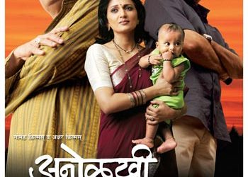 Anolkhi He Ghar Majhe marathi movie click here for download Like Like Love Haha Wow Sad Angry Related