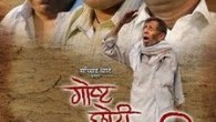 Gosht chhoti dongaraevadhi marathi movie Movie: Gosht Chhoti Dongaraevadhi Genre: Social Release Year: 14 August 2009 Rating: Company: Devyani Movies of Prof. Machchhindra Chate Producers: Pentagon Productions of Sayaji Shinde,...