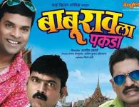 बाबुराव ला पकडा मराठी मूवी २०१२ Baburaw la Pakada Marathi Movie. Created April 2012 Release Date 25th May 2012 Genre Comedy Drama Studio Watchtower Starring Bharat Jadhav, Makrand Anaaspure,Sanjay Narvekar,...