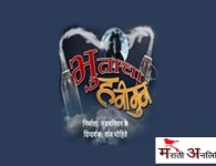Read full story and star cast information of the upcoming Marathi movie  Bhutacha Honeymoon . Shankar Jagdale is a primary teacher transferred to the village school called TAR. Movie release under...