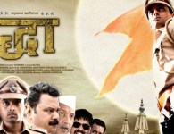 Yoddha is athriller  marathi movie produced by M. K. Dhumal,Vijay Choudhry and directed by Prasad Inamdar. Yoddha Upcoming Marathi Movie, Read story, cast, stars of the Yoddha Upcoming Marathi Movie. also download trailer...