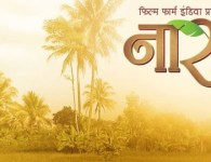 "Narbachi Wadi a Marathi movie adapted by the famous Bengali play ""Shajjano Bagan"" by Manoj Mitra. Producer of the movie is Kalyan Guha, Rupali Guha and director is Aditya Ajay Sarpotdar. Star cast of..."