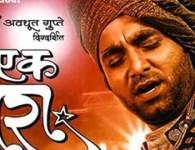 Ektara is a Dramatical marathi movie directed byAvadhoot Gupte and produced byRaees Lashkariya. Story byAvadhoot Gupte, Sachin Darekar. Music byAvadhoot Gupte. Starcast isSantosh Juvekar. Singers areSuresh Wadkar, Avdhoot Gupte, Swapnil...