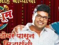 Get detailed information about Marathi movie Dhamdhoom (2013) Marathi Movie, Bharat Jadhav's Upcoming Marathi movie coming on October 2013. This movie release under the banner of Ravindra Vaikar Ecchapurti production....