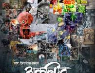 Release Date –    February 21, 2014 Genre –    Psychological Thriller Studio – Nought Creations Pvt. Ltd Starring –    Dr. Mohan Agashe, Nirmiti Sawant, Renuka Shahane, Atul Todankar, Sandesh Jadhav, Abhiney...