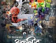 Release Date – February 21, 2014 Genre – Psychological Thriller Studio – Nought Creations Pvt. Ltd Starring – Dr. Mohan Agashe, Nirmiti Sawant, Renuka Shahane, Atul Todankar, Sandesh Jadhav, Abhiney...