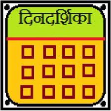 Marathi google Calendar 2015, 2016
