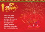 Marathi Greetings for Diwali 2
