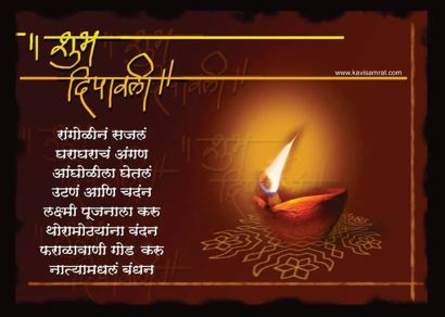Marathi Greetings for Diwali