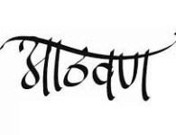 Aaj Tuzya Aathavnimadhye आज तुझ्या आठवणीमध्ये रमून रहावस वाटतेय तुझ्याबरोबर घालवलेला प्रत्येक क्षण पुन्हा जगावस वाटतय किती छान झाले असते जर घडाळ्य़ानेे काटे मागे घेता आले असते तुझ्याबरोबर घालवलेले प्रत्येक...