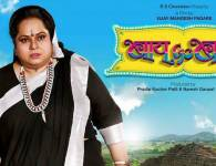 बाई गो बाई  (२०१५) मराठी चित्रपट Marathi movie 'Bai Go Bai' releasing on Dec 4, 2015 is based on a woman named Bayjaaka. She has some gudges over men due...