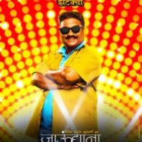 bhau-kadam-as-zatakya-jaundya-na-balasaheb-marathi-movie-200x200