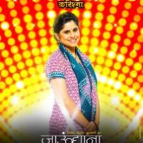 sai-tamhankar-as-karishma-jaundya-na-balasaheb-marathi-movie-200x200