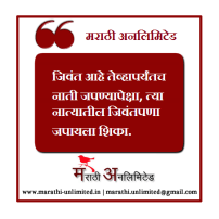 Jiwant ahe tewhaparyantach Marathi Suvichar