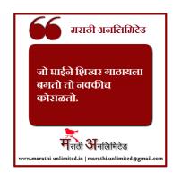 Jo ghaine shikhar gathayla Marathi Suvichar
