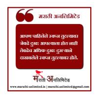 Aapan pahilel swapna Marathi Suvichar