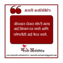 Jiwnat donch goshti maga Marathi Suvichar