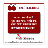 Swatachya swarthasathi dusryacha wapar Marathi Suvichar