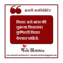 Vichar ase manda ki Marathi Suvichar
