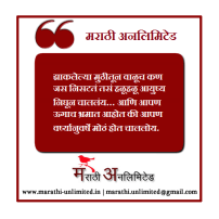 Zaklelya muthitun waluch kan Marathi Suvichar