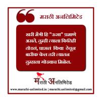 Khari maitri hi usapramane Marathi Suvichar