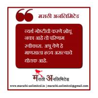 Vyartha goshtichi karne Marathi Suvichar
