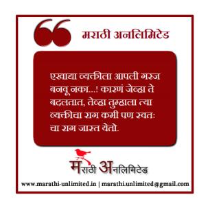 Ekhadya wyaktila apli garaj banau naka Marathi Suvichar