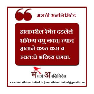 Hatawril reshet dadlele aayushya Marathi Suvichar