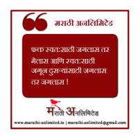Fakta swatasathi jaglas Marathi Suvichar