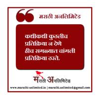 Kadhikadhi kuthlich pratikriya Marathi Suvichar