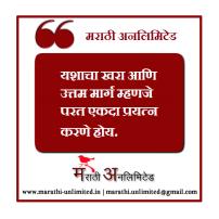 Yashacha khara aani uttam marga Marathi Suvichar