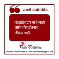 Lakshashiway marga nahi Marathi Suvichar