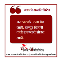 Garudaevdhe udta yet nahi Marathi Suvichar