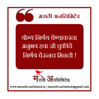 Yogya nirnay ghenyakrta Marathi Suvichar