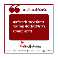 Kadhi kadhi jast vichar Marathi Suvichar
