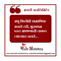 Ashru kitihi pramanik asle Marathi Suvichar