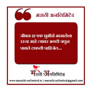 Jiwan ha ek dhuline makhlela Marathi Suvichar