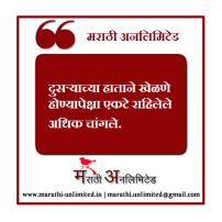 Dusryachya hatane khelane Marathi Suvichar