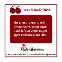 Vel ha ekhadya nadisarkha Marathi Suvichar