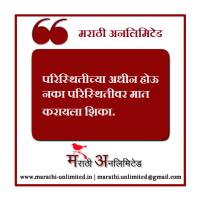 Paristhitichya adhin houn Marathi Suvichar