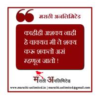 Kahihi ashakya nahi Marathi Suvichar